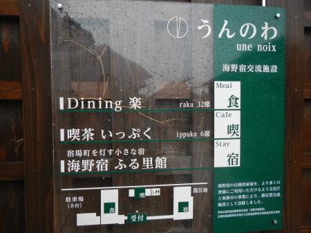 海野町にできた新名所_e0120896_06534062.jpg