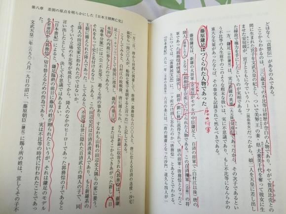 遂に発見!天皇の出自=「百済王氏の氏寺だった百済寺を訪れる」引用(ミラーページ含む)_e0069900_22524720.jpg