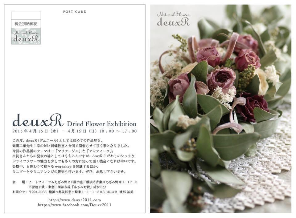 マリアージュの為のしあわせ色の刺繍ボックス製作中_a0157409_09054274.jpg