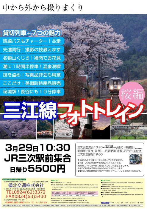イベントのお知らせ~三江線フォトトレイン・桜編_d0309612_1595779.jpg