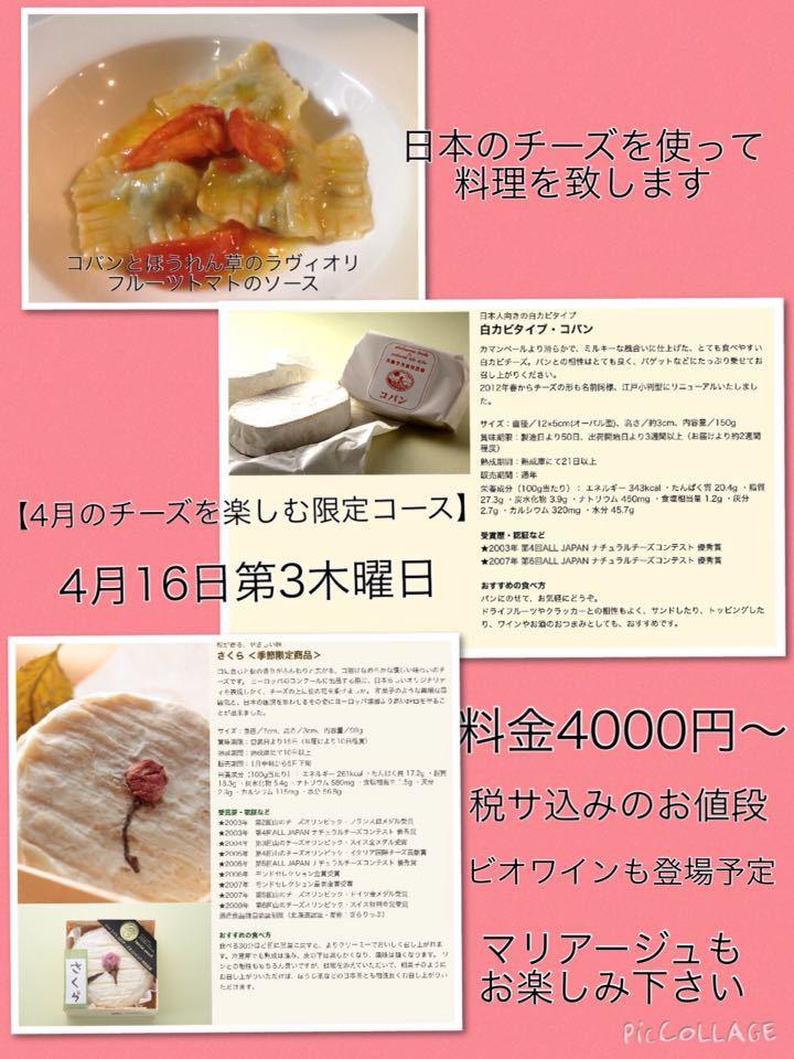 4月の【チーズを楽しむ限定コース】_c0315821_9183450.jpg