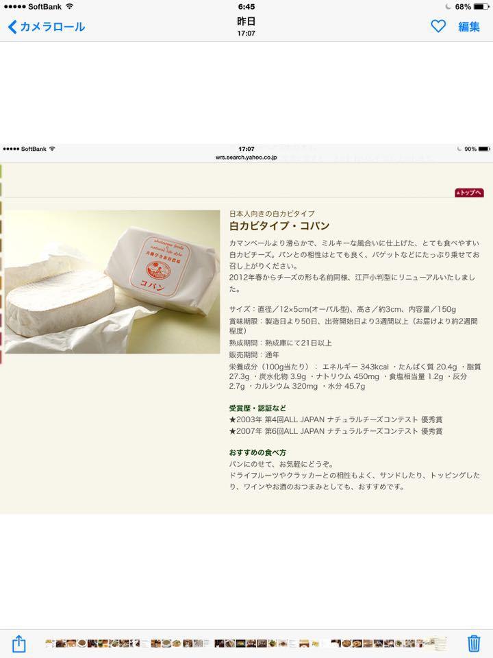 4月の【チーズを楽しむ限定コース】_c0315821_9183537.jpg