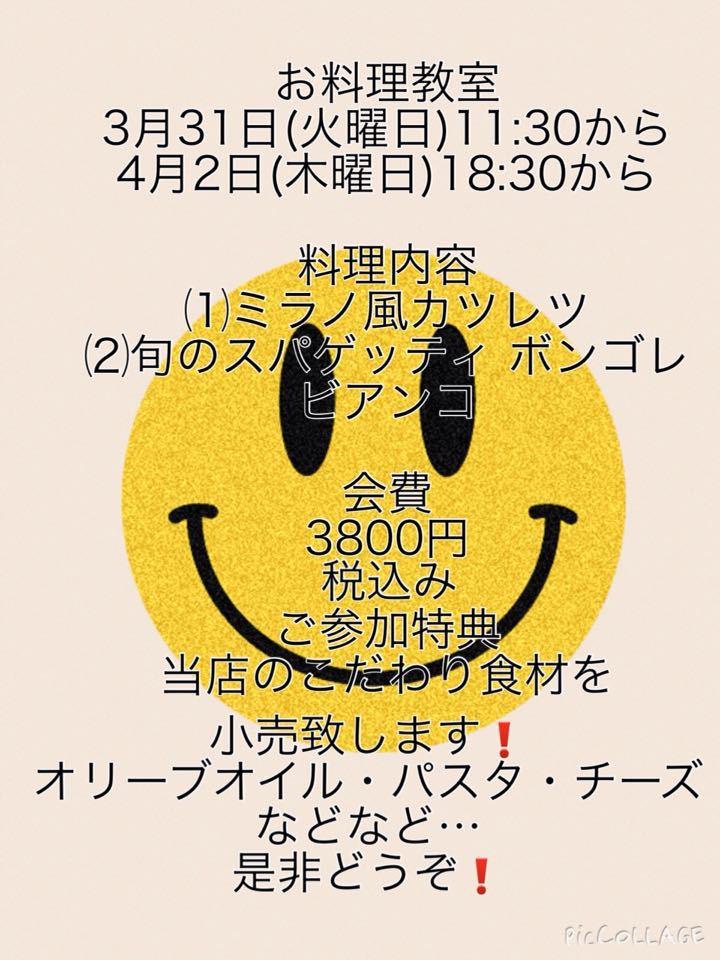 お料理教室【3月・4月】_c0315821_920153.jpg