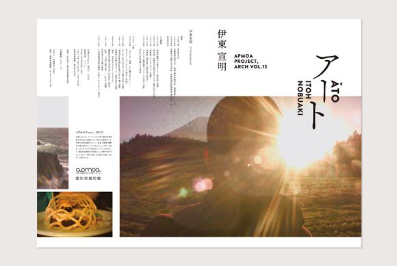 WORKS|伊東宣明「アート」_e0206124_0314429.jpg