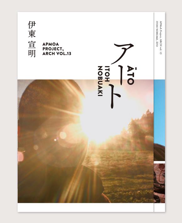 WORKS|伊東宣明「アート」_e0206124_0314624.jpg