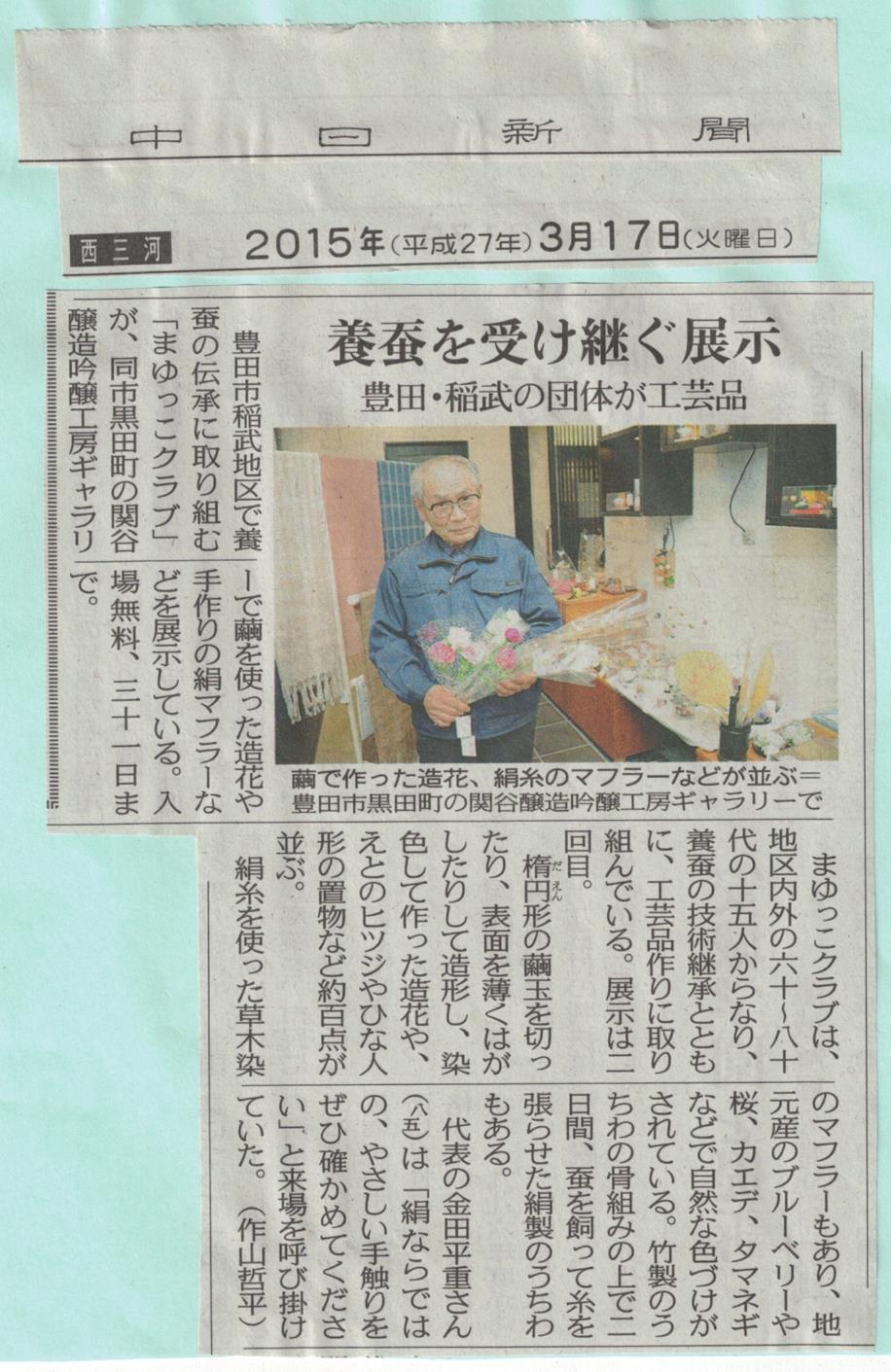 3-17中日新聞_b0204636_1515077.jpg