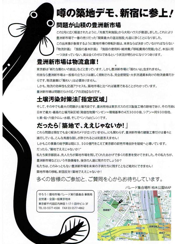 辺野古・築地_c0024539_17495534.jpg