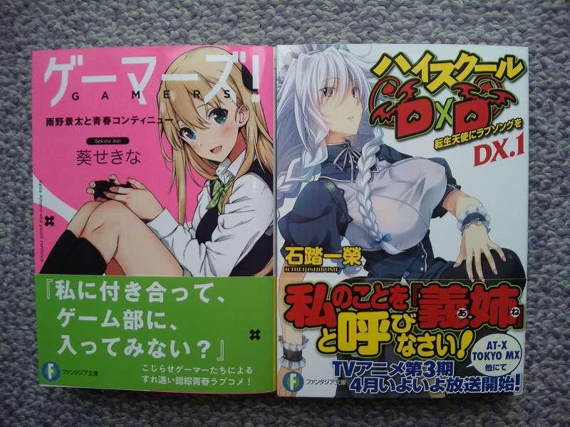 昨日は一迅社文庫と富士見ファンタジア文庫の発売日でした_e0172041_138429.jpg
