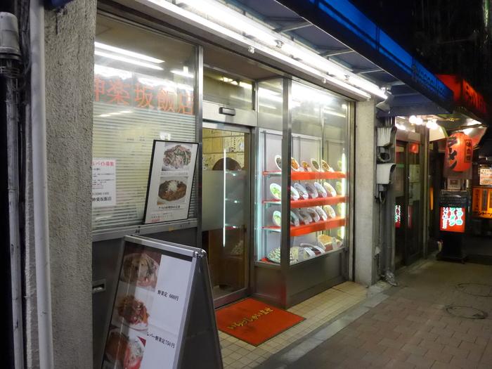 「神楽坂飯店」のジャンボ餃子を食べる。_f0232060_14345590.jpg