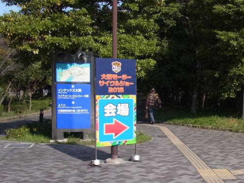 2015大阪モーターサイクルショー速報風レポート!_e0254365_18305937.jpg