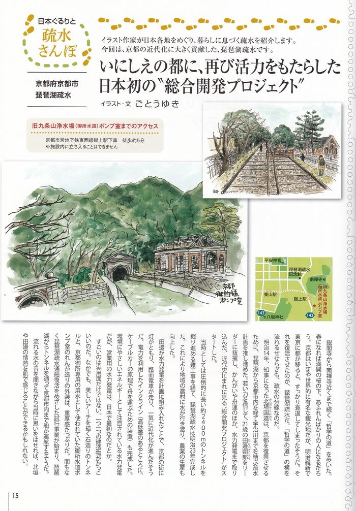 京都 の琵琶湖疏水 _f0072976_20191912.jpg