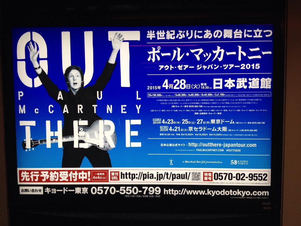 今度こそポール『武道館公演』!?_c0023278_14284431.jpg