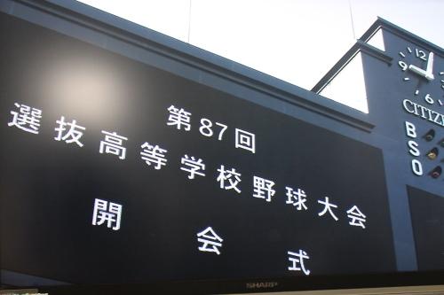 春の選抜高校野球大会歌『今ありて』@甲子園球場_a0180279_18184991.jpg