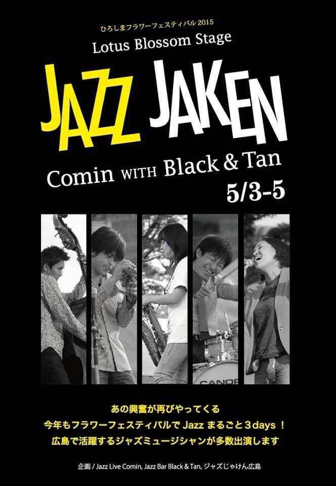 Jazzlive comin  明日月曜日のライブ_b0115606_12165118.jpg
