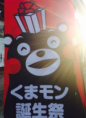 「くまモン誕生祭」の司会 楽しかったモン♪_f0015517_21364263.jpg