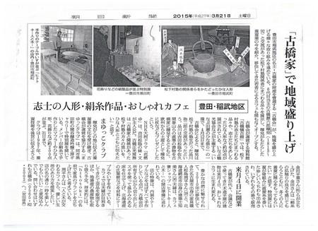 3-21朝日新聞_b0204636_10173183.jpg
