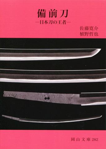 『備前刀―日本刀の王者 』(岡山文庫)_b0145843_23443542.jpg