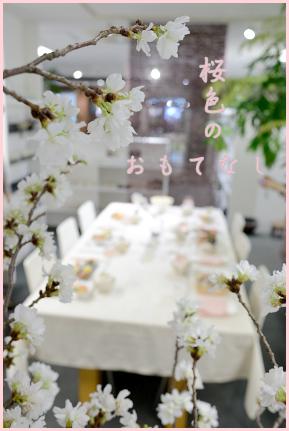 桜色で「はじめまして」のランチパーティー ~パーティーコーディネートクラス_d0217944_2140648.png