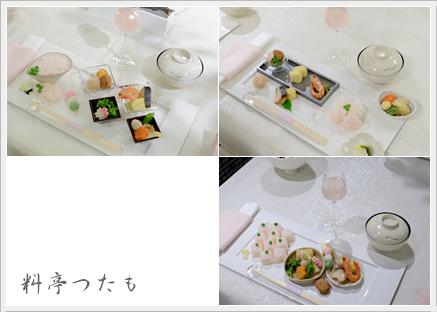 桜色で「はじめまして」のランチパーティー ~パーティーコーディネートクラス_d0217944_22361059.png