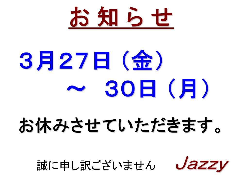 臨時休業のお知らせ(3月27日~30日)_c0218851_08113486.jpg