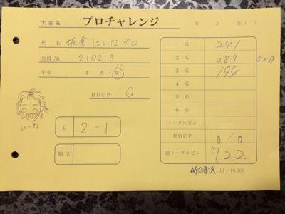 ぎゅーとら江崎グリコ親子ボウリング大会と温泉 三休_f0356259_0353212.jpg
