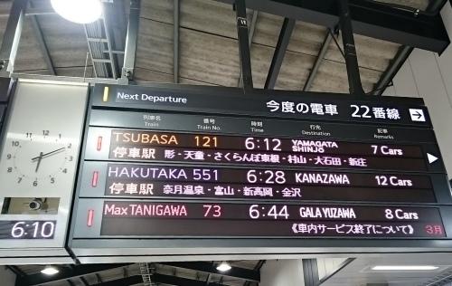 初めての・・・北陸新幹線?(笑_c0100865_07313933.jpg