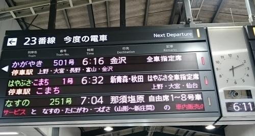 初めての・・・北陸新幹線?(笑_c0100865_07321149.jpg