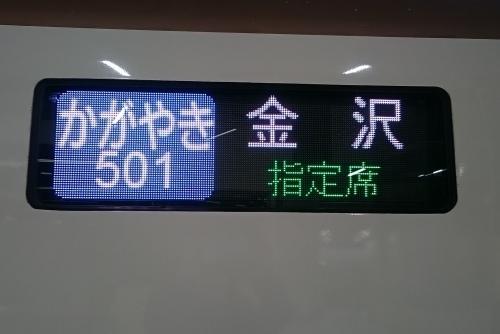 初めての・・・北陸新幹線?(笑_c0100865_07335737.jpg
