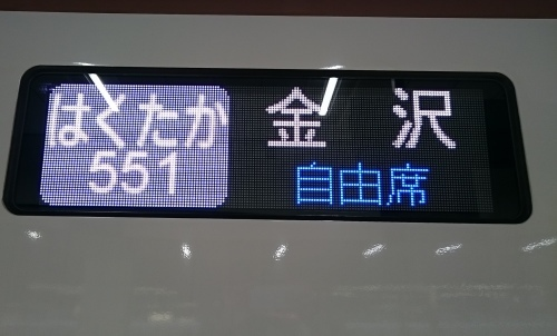初めての・・・北陸新幹線?(笑_c0100865_07360809.jpg