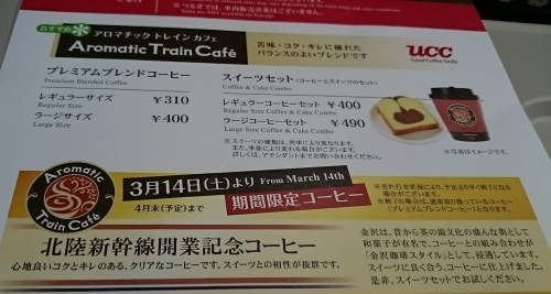 初めての・・・北陸新幹線?(笑_c0100865_07420194.jpg