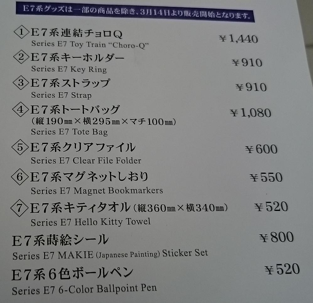 初めての・・・北陸新幹線?(笑_c0100865_07450568.jpg