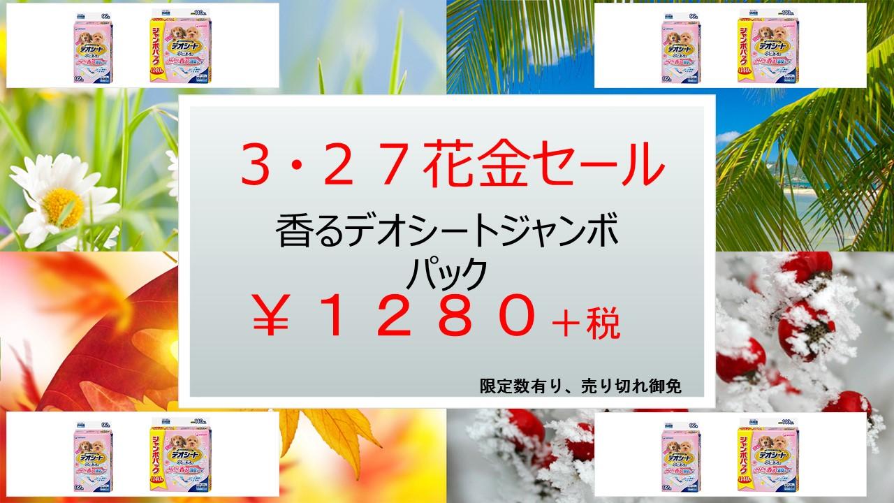 150322 花金セール&イベント告知_e0181866_14473911.jpg