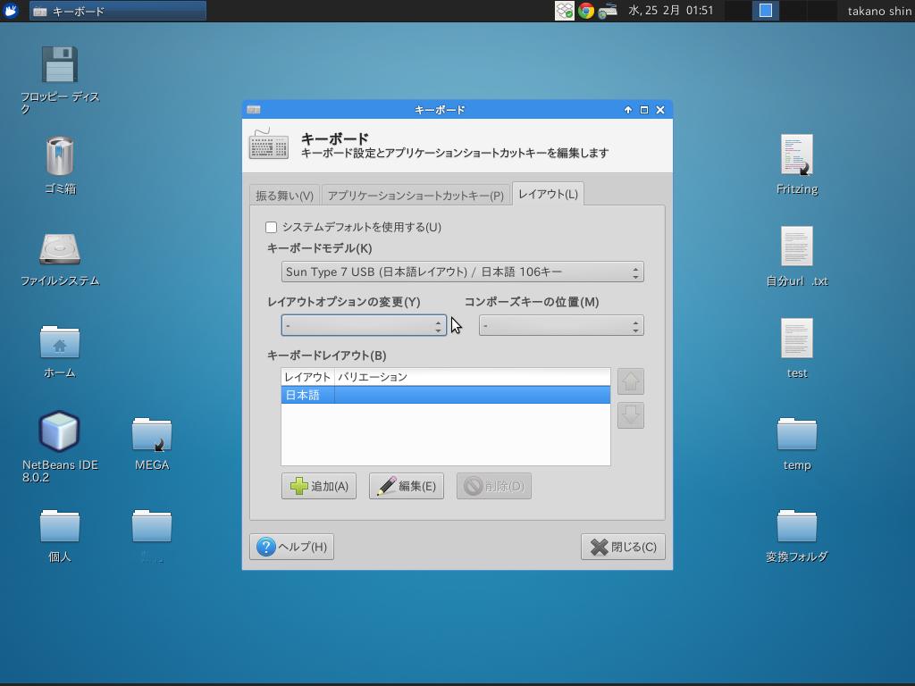 Xbuntuでキーボードレイアウトがおかしくなる現象の対策_a0074069_18553881.png