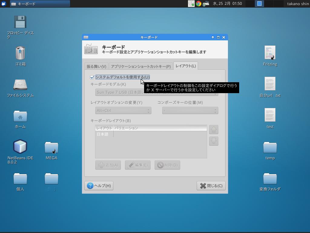 Xbuntuでキーボードレイアウトがおかしくなる現象の対策_a0074069_1855581.png