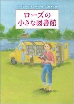 雑多な読書の記録~ローズの小さな図書館_a0025572_22531874.jpg