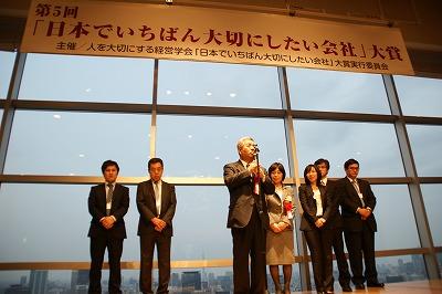 「第5回 日本でいちばん大切にしたい会社大賞」の表彰式に出席しました_e0190287_15534528.jpg
