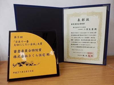 「第5回 日本でいちばん大切にしたい会社大賞」の表彰式に出席しました_e0190287_15573570.jpg