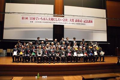 「第5回 日本でいちばん大切にしたい会社大賞」の表彰式に出席しました_e0190287_1574025.jpg