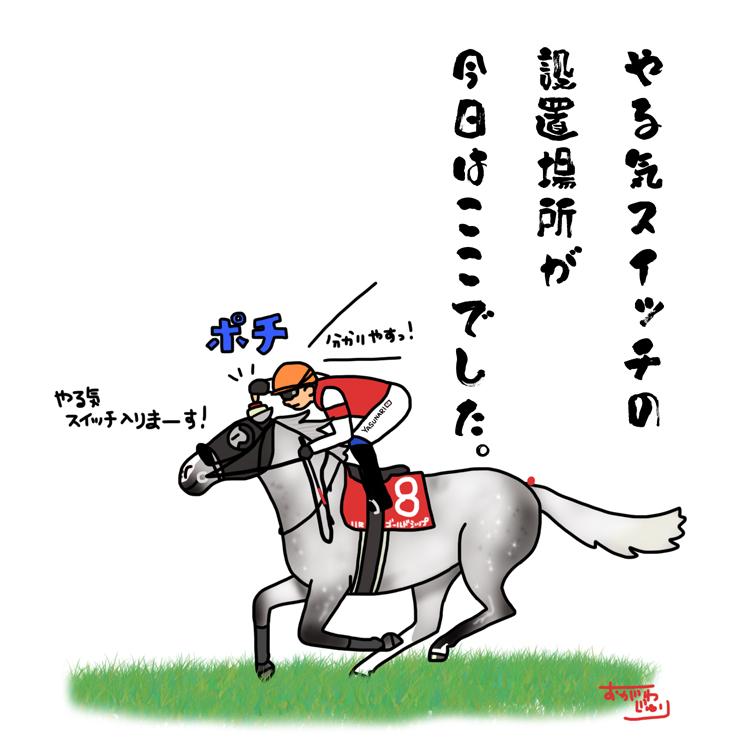 ゴールドシップ、阪神大賞典3連覇!_a0093189_23492651.jpg