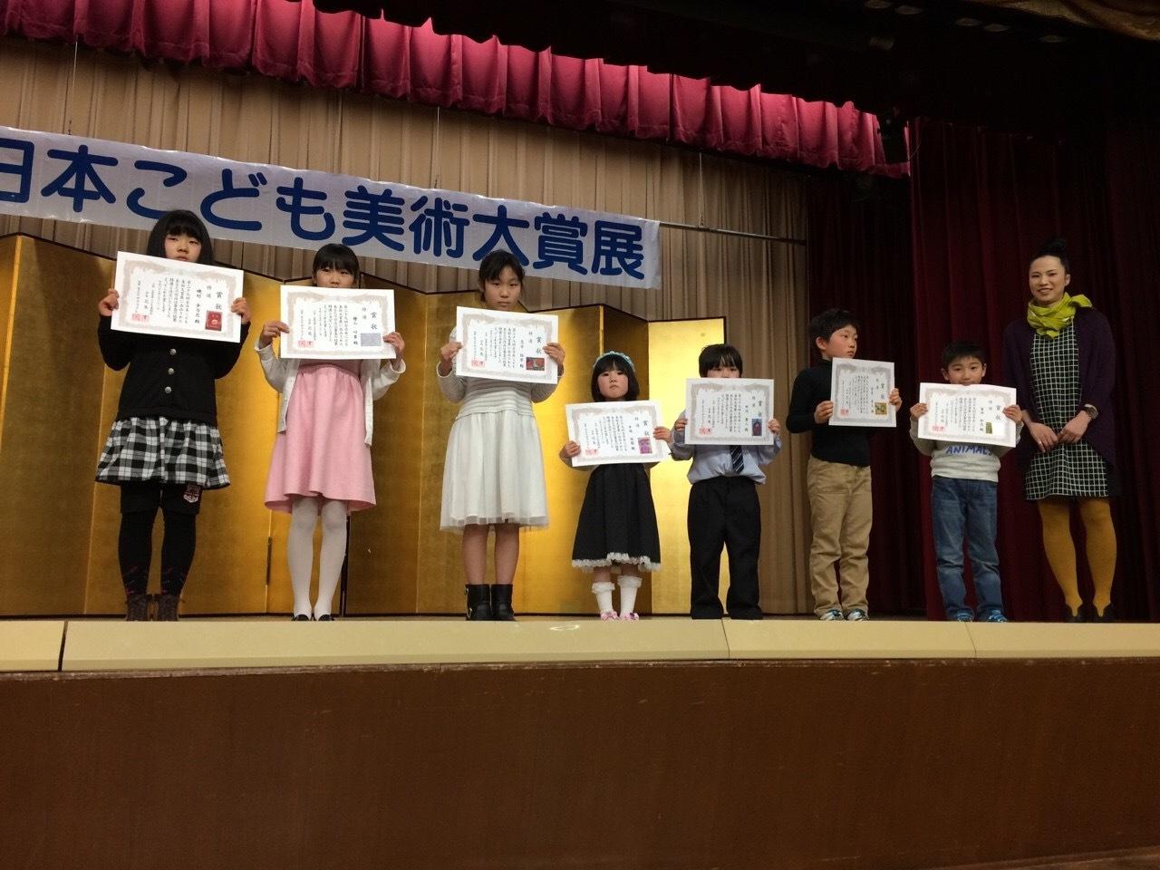第39回全日本こども美術大賞展表彰式_f0215199_21284158.jpg
