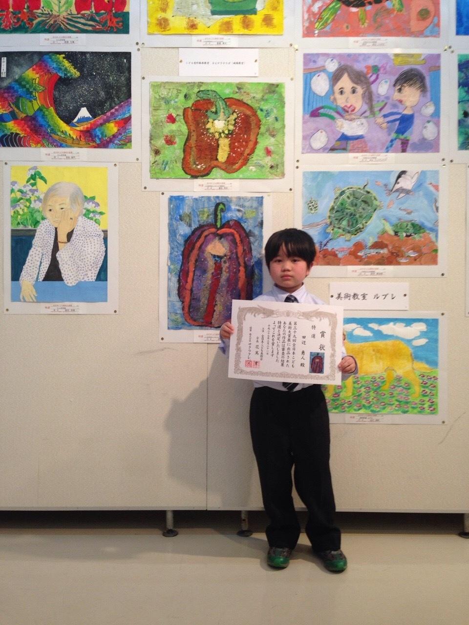 第39回全日本こども美術大賞展表彰式_f0215199_21325063.jpg