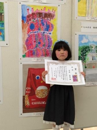 第39回全日本こども美術大賞展表彰式_f0215199_21363369.jpg