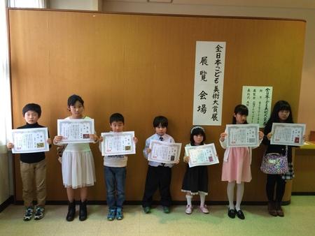 第39回全日本こども美術大賞展表彰式_f0215199_21412624.jpg