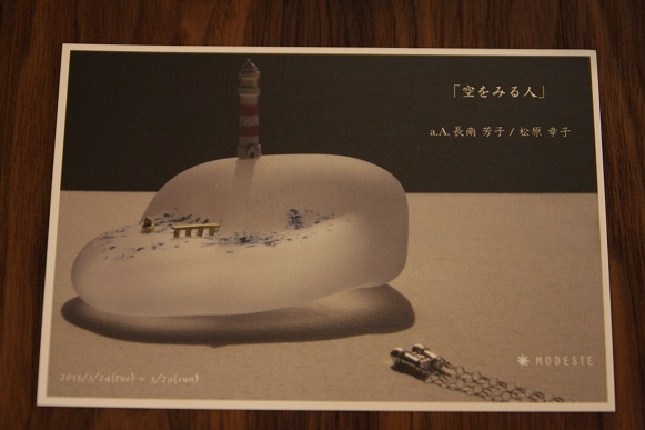ふたつの展示会_d0184405_21252721.jpg