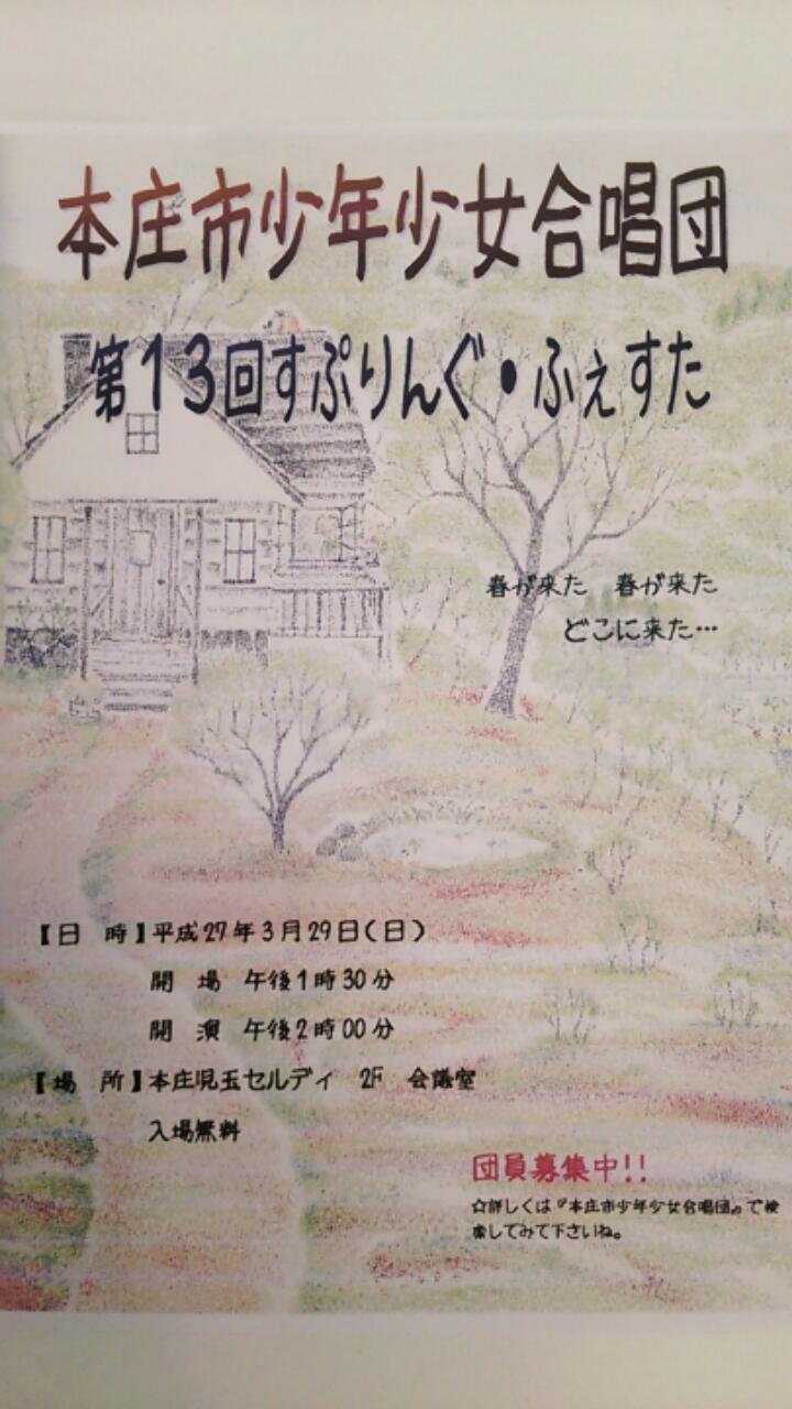 春のコンサート情報_a0150507_16110669.jpg