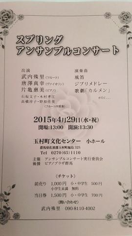 春のコンサート情報_a0150507_16112680.jpg