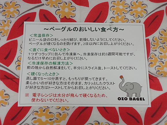 また行ってきました!ozo bagelさん。_e0230011_1753356.jpg