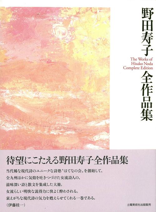 ■やれやれな同好の士、そして『野田寿子全作品集』──週替わりの夕暮れ[3/22]_d0190217_12101531.jpg