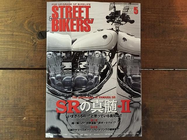 ストリートバイカーズ2015年5月号に掲載されました!_a0164918_21373708.jpg