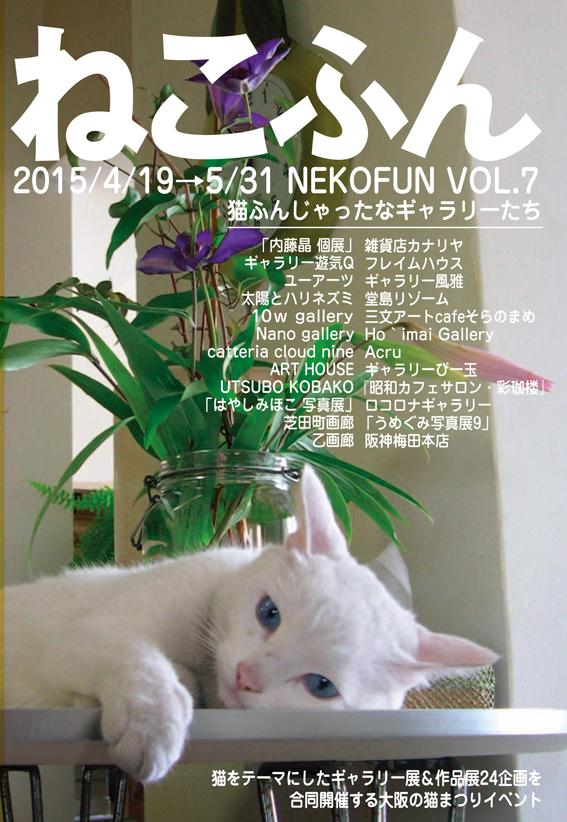 ねこふん VOL.7 猫ふんじゃったなギャラリーたち → 4/19〜5/31_f0138928_9303437.jpg